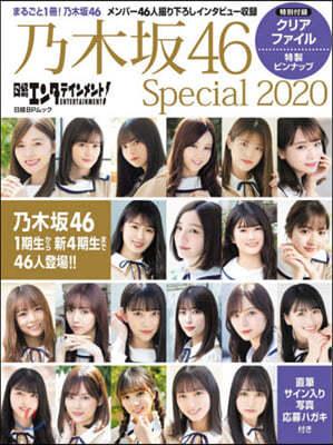 日經エンタテインメント! 乃木坂46 Special 2020
