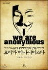 �츮�� ��ϸӽ��� We Are Anonymous