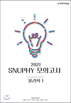 2021 스누피 SNUPHY 물리학 1 모의고사 (2020년)