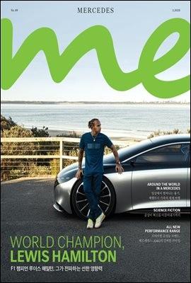 메르세데스 미 매거진(Mercedes me Magazine) No.89