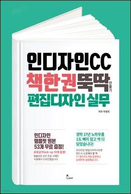 인디자인CC 책 한 권 뚝딱 만들기, 편집 디자인 실무