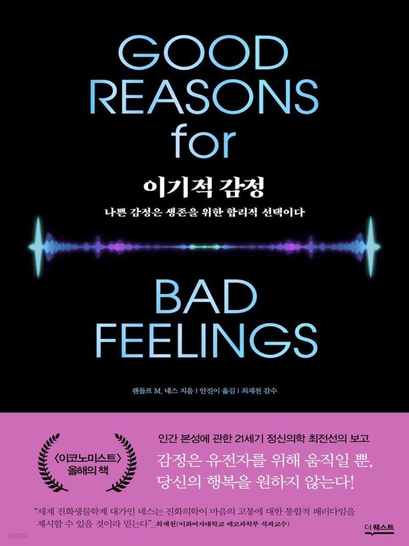 [단독] 이기적 감정