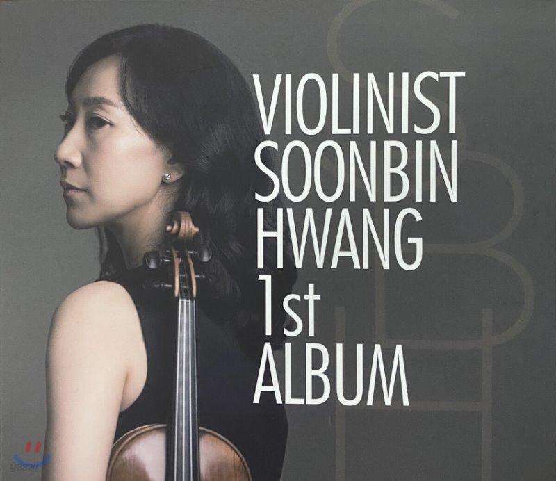 황순빈 - 바이올린 연주집 (Violinist Soonbin Hwang 1st Album)