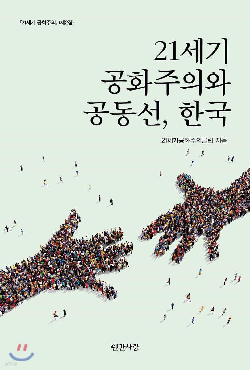 21세기 공화주의와 공동선, 한국