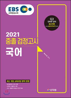 2021 EBS 중졸 검정고시 국어