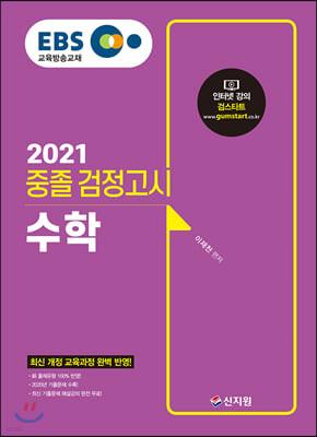 2021 EBS 중졸 검정고시 수학