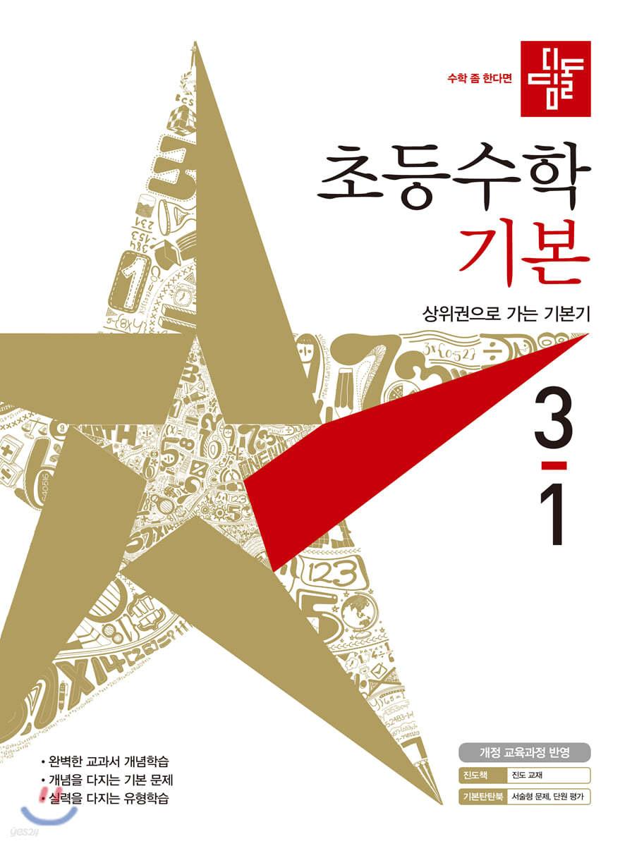 디딤돌 초등수학 기본편 3-1 (2021년)