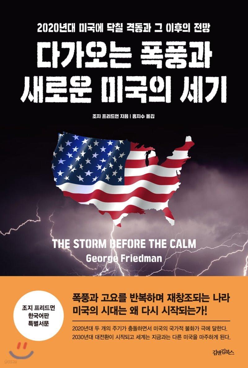 다가오는 폭풍과 새로운 미국의 세기