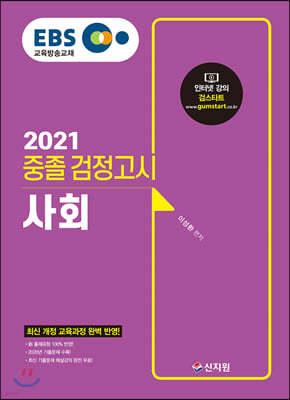 2021 EBS 중졸 검정고시 사회