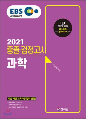 2021 EBS 중졸 검정고시 과학