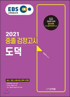2021 EBS 중졸 검정고시 도덕