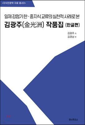 김광주 작품집 (한글편)