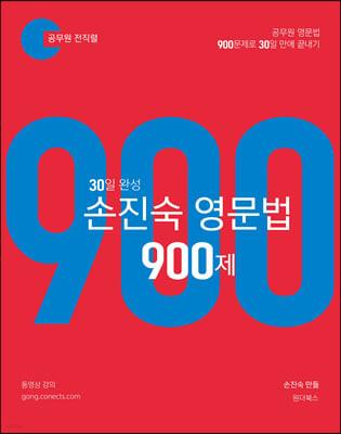 2021 30일 완성 손진숙 영문법 900제