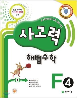 사고력 해법수학 F4