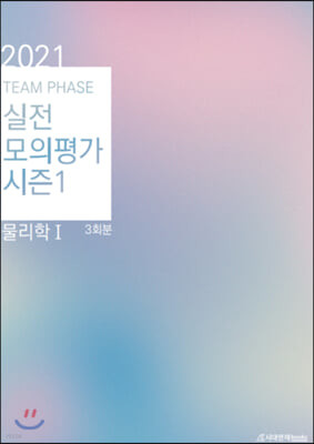 2021 TEAM PHASE 물리학 1 실전모의평가 시즌1 (2020년)