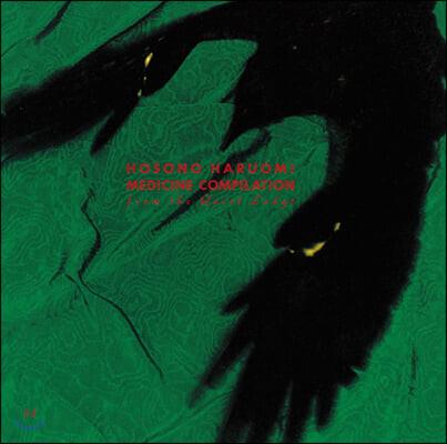 Hosono Haruomi (호소노 하루오미) - Medicine Compilation [2LP]
