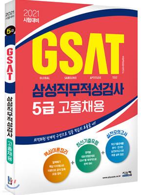 2021 시험대비 삼성 GSAT 5급(고졸채용)