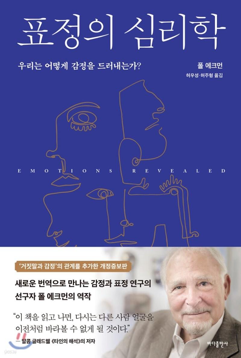 표정의 심리학