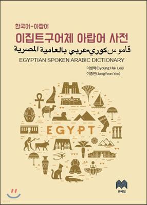 이집트 구어체 아랍어 사전