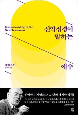 신약성경이 말하는 예수