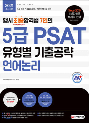 행시 최종합격생 7인의 5급 PSAT 유형별 기출공략 언어논리