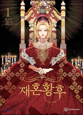 만화 재혼 황후 1