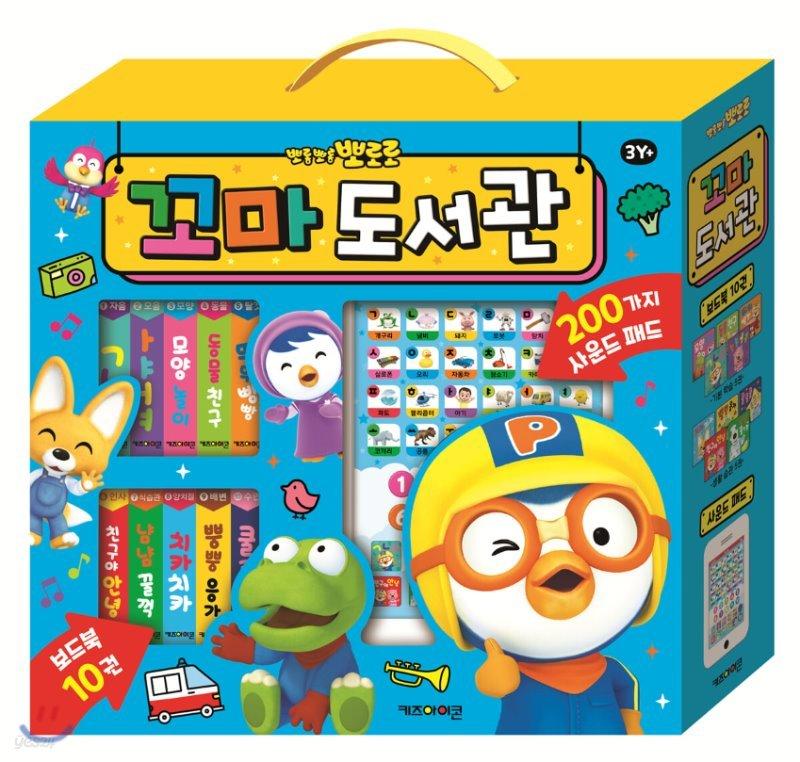 뽀로로 꼬마도서관 사운드북 세트 (2020 개정판)