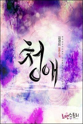 청애 (전2권/완결)