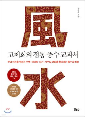 고제희의 정통 풍수 교과서