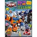 헬로카봇 시즌 9 한글 쏙쏙 스티커북