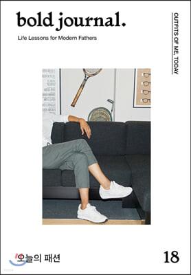 볼드 저널 bold journal. (계간) : 18호 [2020]