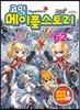 코믹 메이플스토리 오프라인 RPG 62