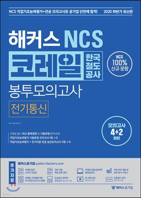 해커스 NCS 코레일 한국철도공사 봉투모의고사 전기통신