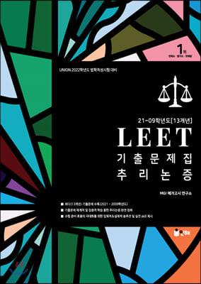 UNION 2022 LEET [추리논증] 기출문제집 21∼09학년도(13개년)