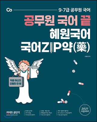 2021 공무원 국어 끝 혜원국어 국어ZIP약