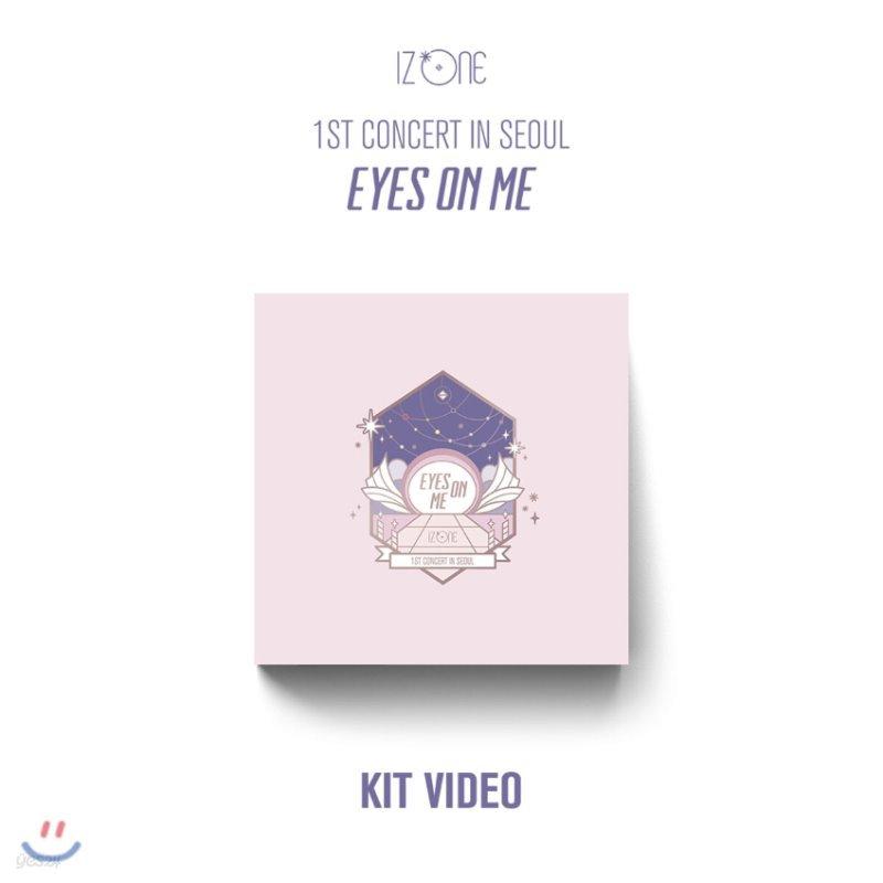 아이즈원 (IZ*ONE) - IZ*ONE 1ST CONCERT IN SEOUL [EYES ON ME] [키트비디오]