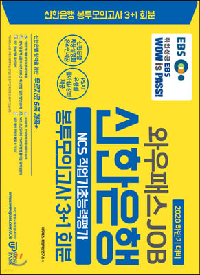 2020 하반기 EBS와우패스JOB 신한은행 봉투모의고사 3+1회분