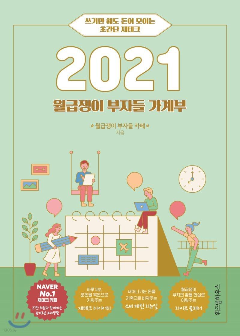 2021 월급쟁이 부자들 가계부
