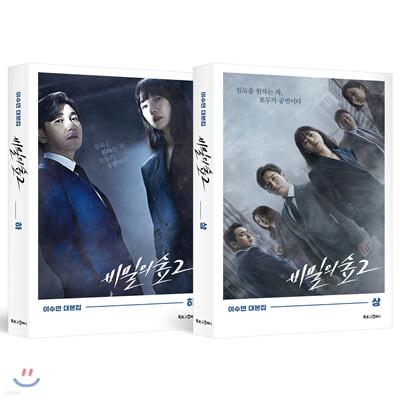 비밀의 숲 시즌 2 상, 하 세트