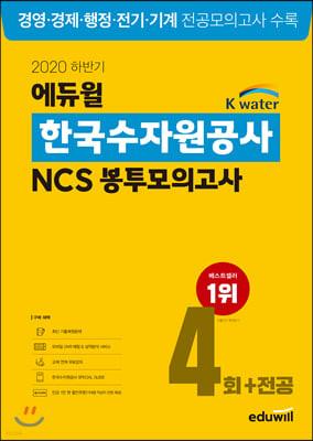 2020 하반기 에듀윌 한국수자원공사 NCS 봉투모의고사 4회+전공
