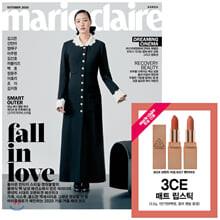 marie claire 마리끌레르 A형 (여성월간) : 10월 [2020]