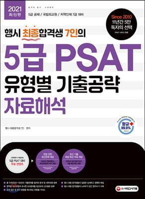행시 최종합격생 7인의 5급 PSAT 유형별 기출공략 자료해석