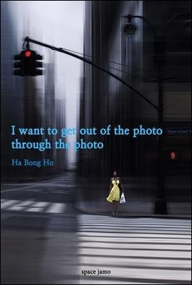 나는 사진을 통해 사진을 벗어나고 싶다