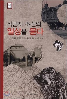 식민지 조선의 일상을 묻다