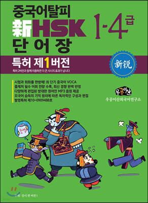 중국어탈피 新 HSK 단어장 1-4급 (특허 제1버전)