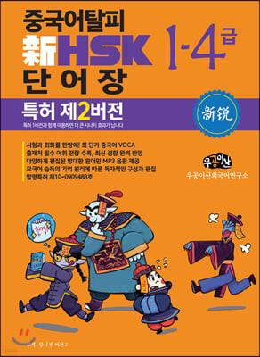 중국어탈피 新 HSK 단어장 1-4급 (특허 제2버전)