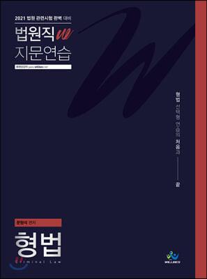 2021 법원직W지문연습 [형법]