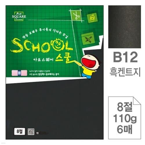 삼원)아트스퀘어 스쿨(B12.흑켄트지/8절/110g/6...