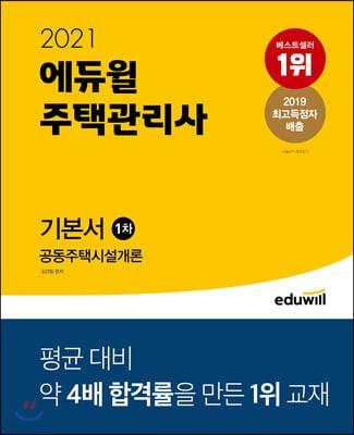 2021 에듀윌 주택관리사 1차 기본서 공동주택시설개론