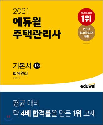 2021 에듀윌 주택관리사 1차 기본서 회계원리